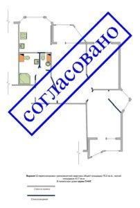 перепланировка квартиры в новостройке согласование
