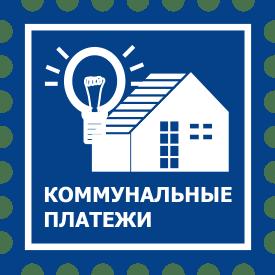 онлайн оплата коммунальных услуг без комиссии регистрация