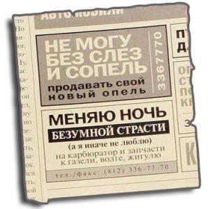 образец объявления по ремонту квартир текст - фото 3